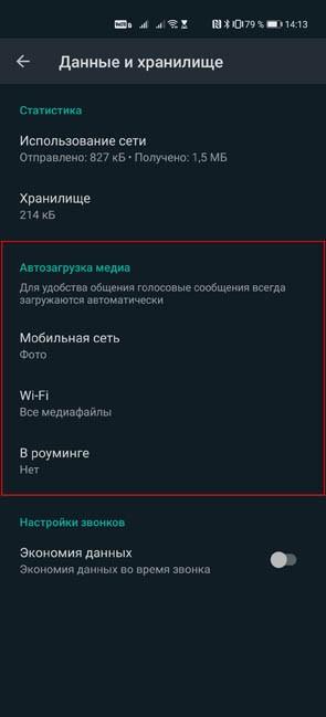 WhatsApp Settings 2