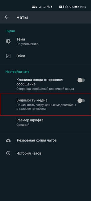 WhatsApp Settings 5