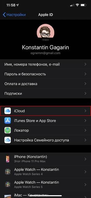 iCloud Settings 2