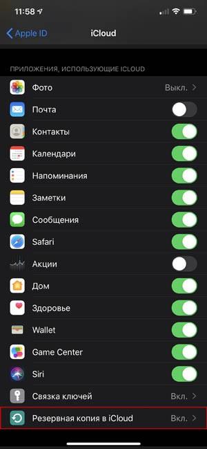 iCloud Settings 3