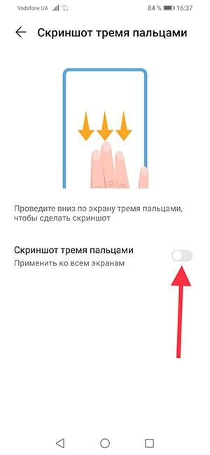 Как сделать скриншот на Huawei и Honor emui