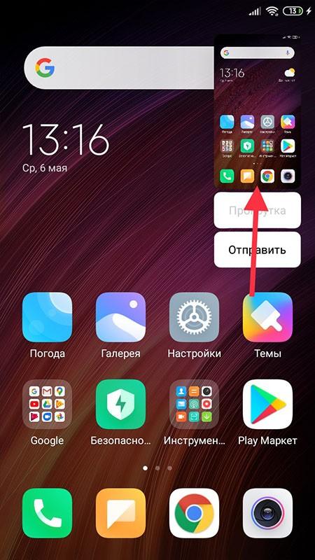Сохраненный скриншот отображается на рабочем столе