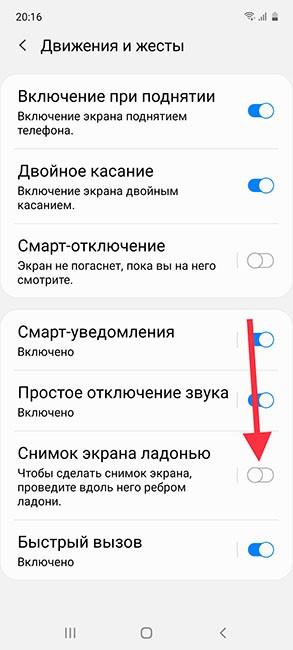 Как сделать скриншот на Samsung One UI