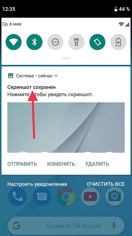 Сохраненный скриншот отображается в шторке уведомлений