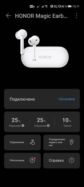 HONOR Magic Earbuds приложение Ai life для iOS