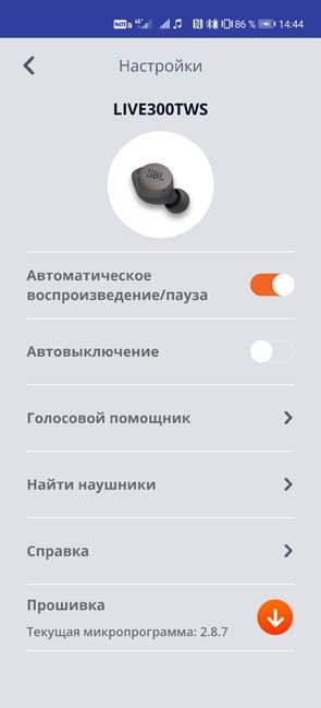 Приложение My JBL Headphones для Android