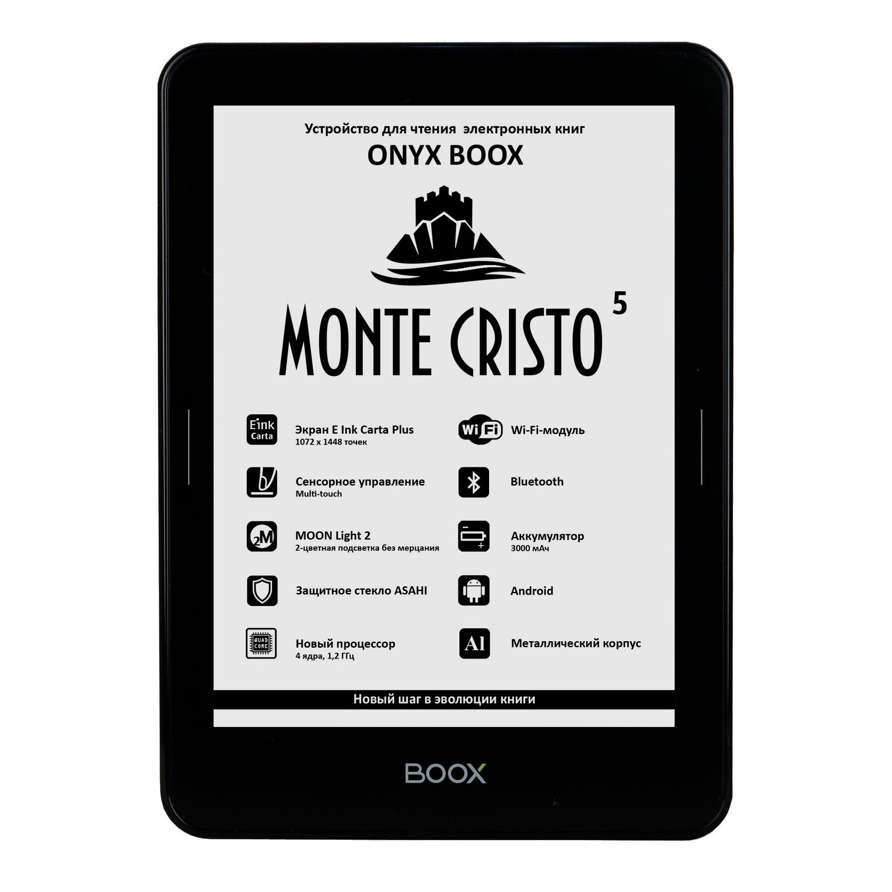 ONYX BOOX Monte Cristo 5 цена