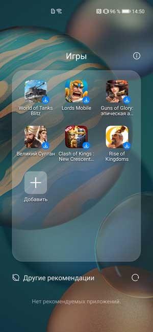 Приложения по умолчанию на Honor 30 Pro Plus