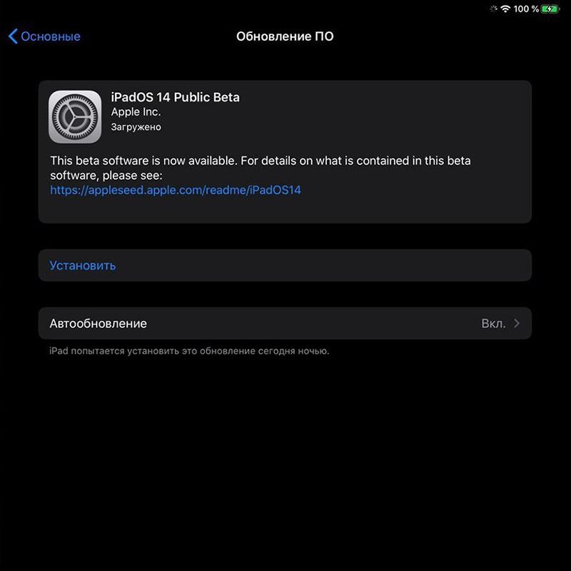 Для установки iPadOS 14