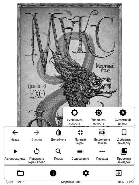 ONYX BOOX KON-TIKI штатная читалка ALReaderX Pro