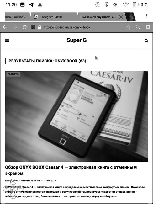 ONYX BOOX KON-TIKI браузер