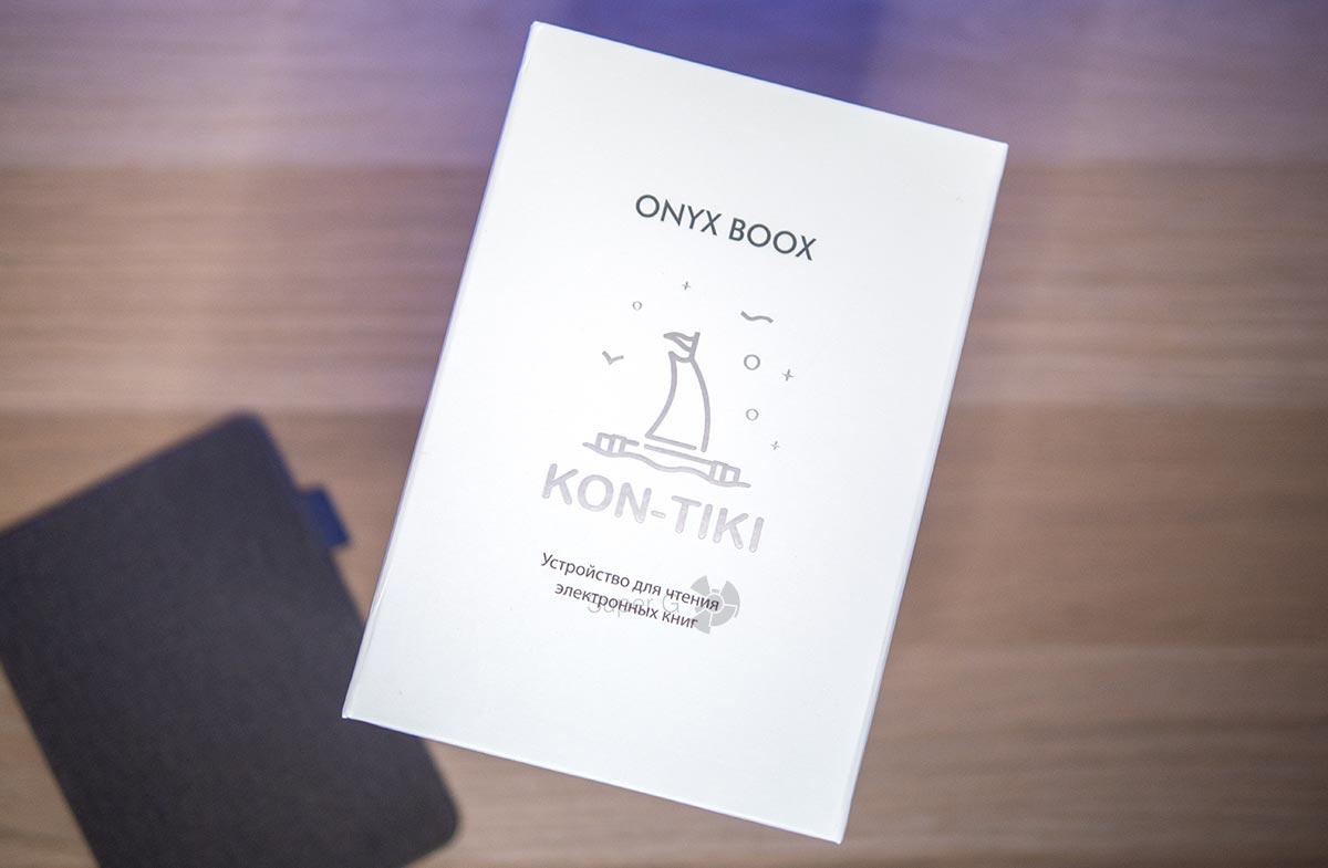 Коробка от ONYX BOOX KON-TIKI
