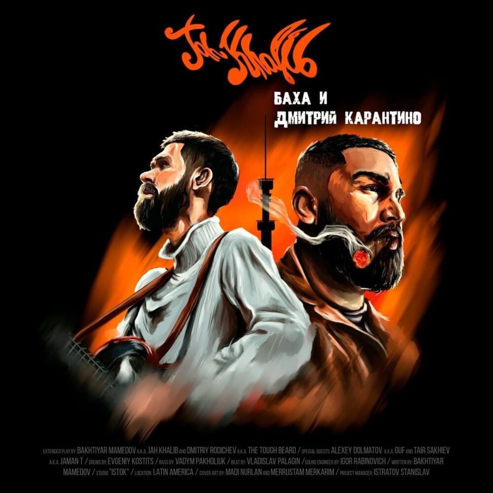 Обложка EP Jah Khalib – Баха и Дмитрий Карантино