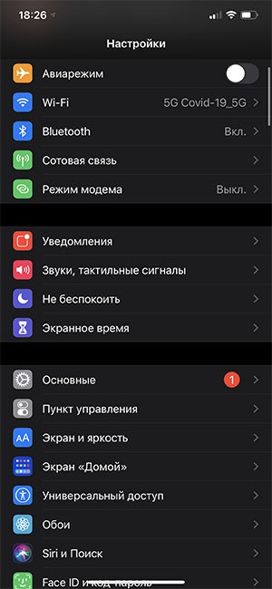 Как отключить доступ к камере и микрофону приложению на iOS