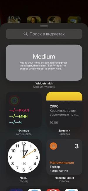 Приложение Widgetsmith