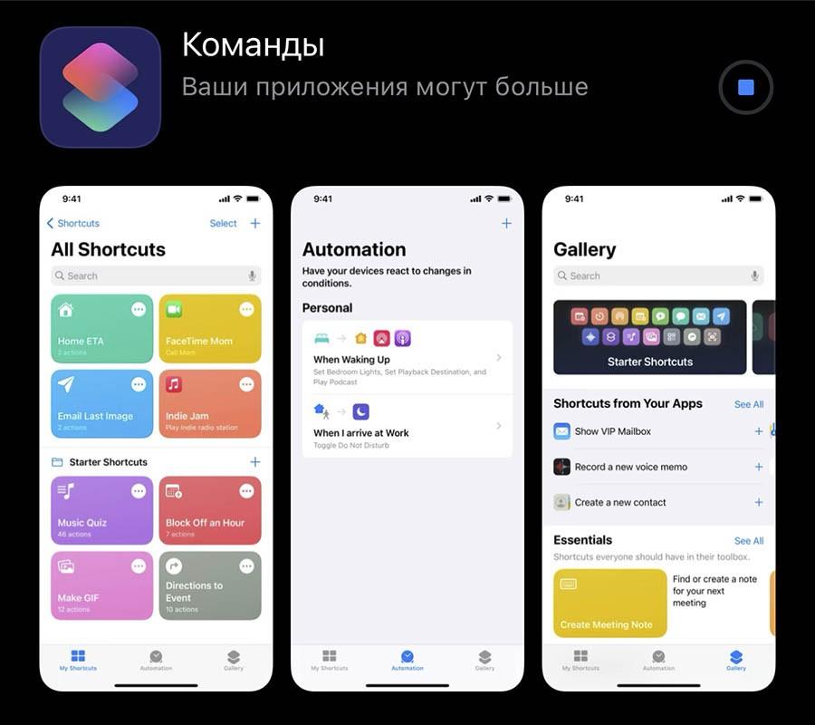 Скачать приложение Команды на iPhone