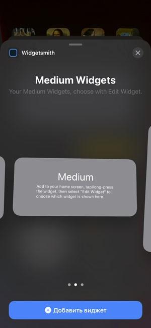 Приложение Widgetsmith для создания виджетов для iOS 14