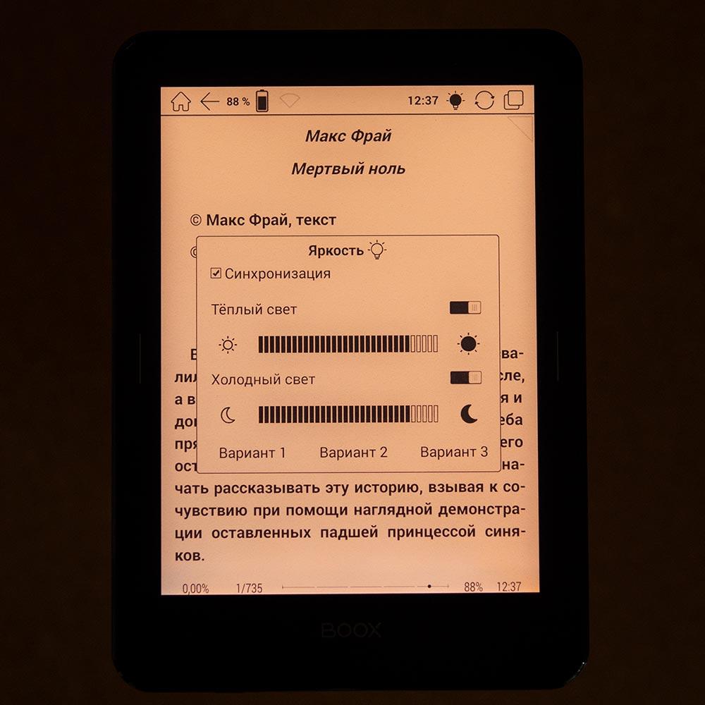 ONYX BOOX Monte Cristo 5 оптимальный уровень подветки Moon Light 2