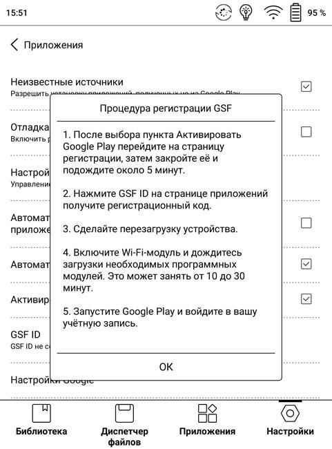 Активация Google на ONYX BOOX Poke 2 Color