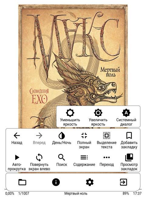 Приложение AlreaderX Pro на ONYX BOOX Poke 2 Color
