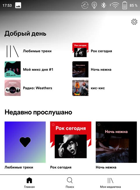 Spotify на электронной книге ONYX BOOX Poke 2 Color