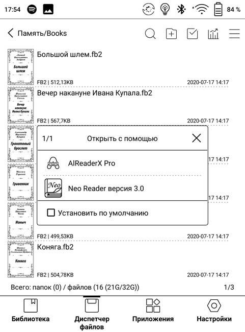 Выбор программы для чтения на ONYX BOOX Poke 2 Color