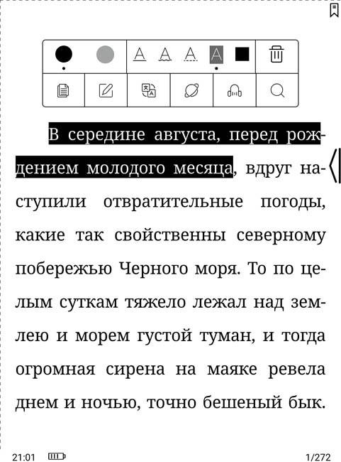 Перевод текста прямо в приложении Neo Reader