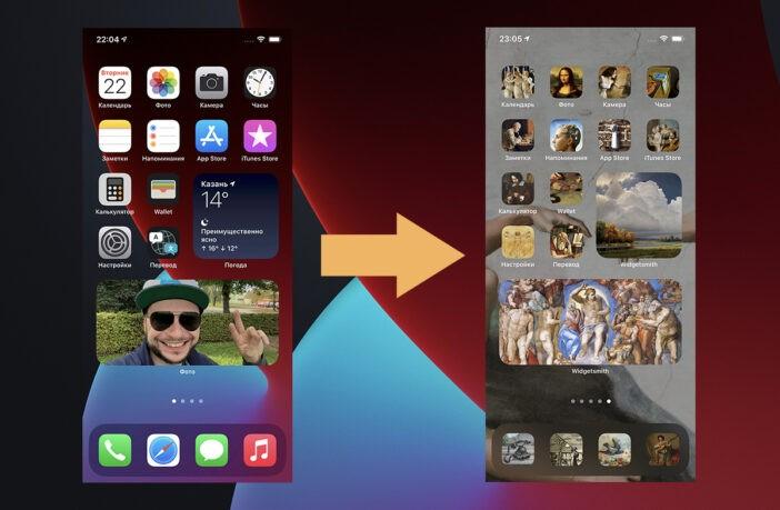 Как сменить иконки и тему на iOS 14