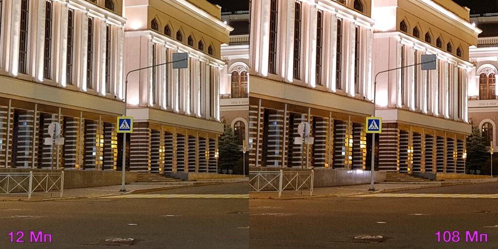 Сравнение разрешений для съёмки 12 и 108 Мп камеры Samsung Note 20 Ultra (ночью)