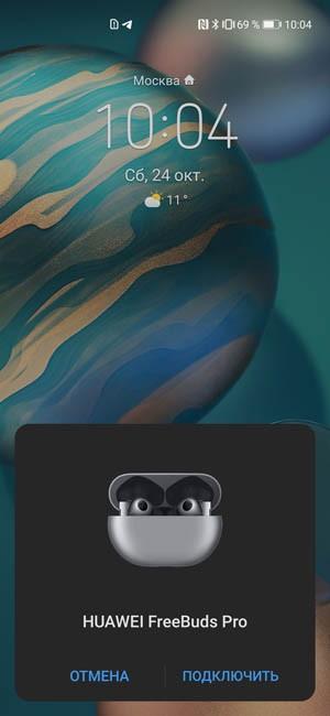 Huawei FreeBuds Pro подключение