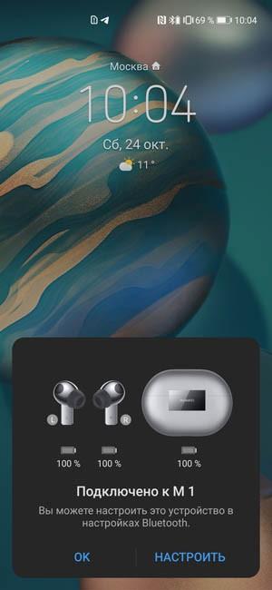 Huawei FreeBuds Pro подключение к смартфонам Huawei и Honor