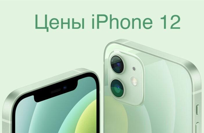 Цены iPhone 12 в разных странах мира. Думаете в России дорого?
