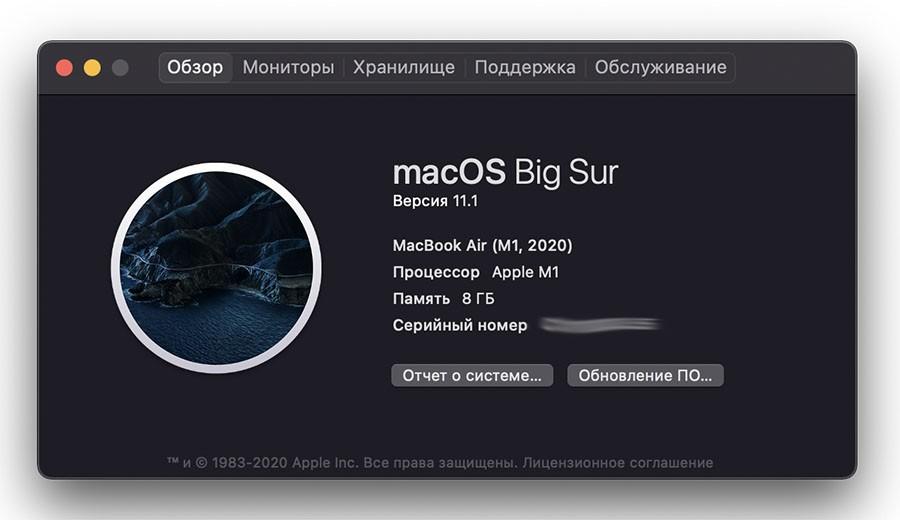 Apps Rosetta 2 MacBook Air M1