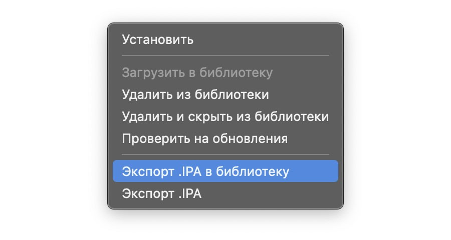 Export IPA file from iPhone 12 Pro Max