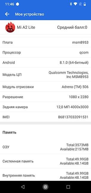 My Device Xiaomi AnTuTu