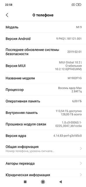 О телефоне Xiaomi