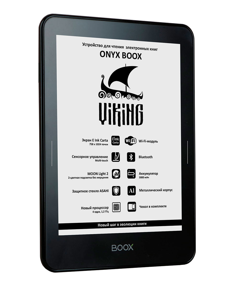 Электронная книга ONYX BOOX Viking