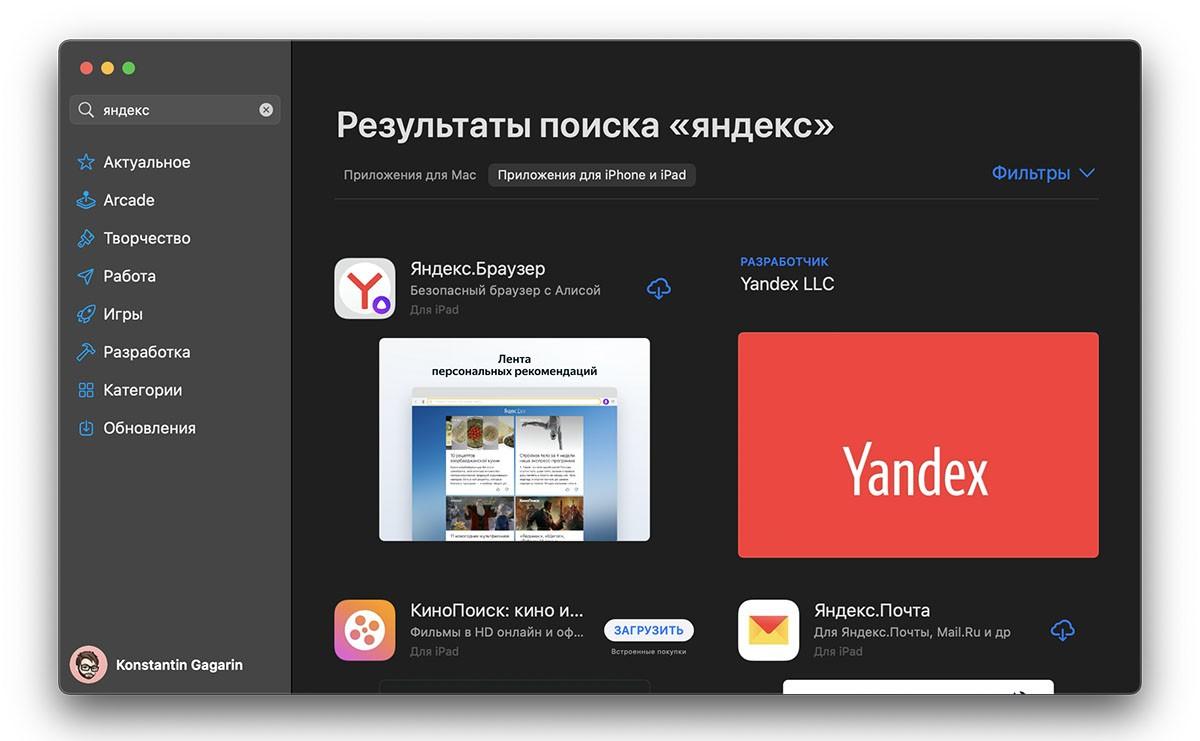 iMazing searching app