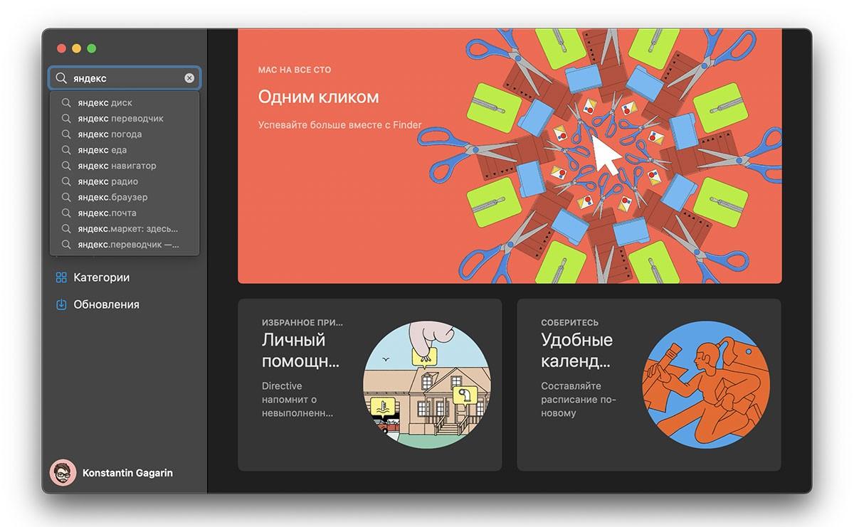 App Store iOS приложения на macbook