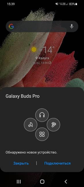 Подключение Samsung Galaxy Buds Pro