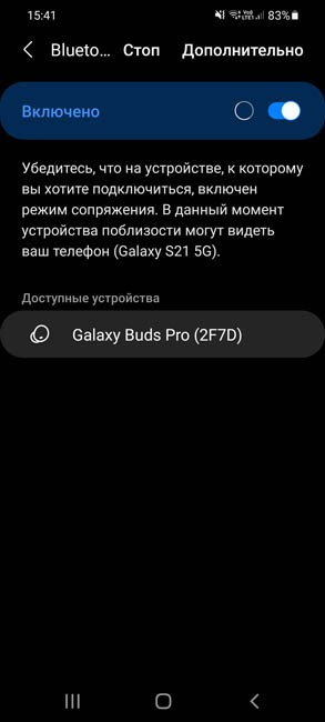 Настройки Bluetooth Samsung Galaxy Buds Pro