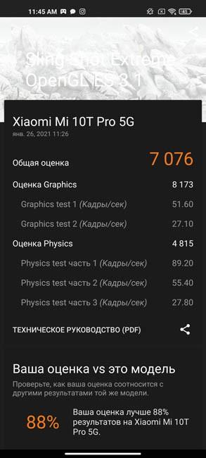Xiaomi Mi 10T Pro 3D Mark
