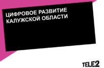 Tele2 в Калужской области — еще больше 4G и трафика