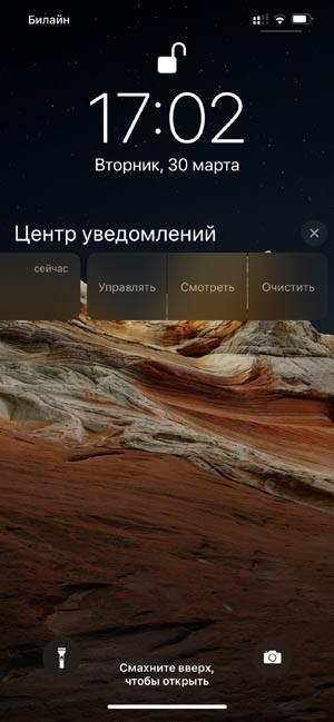 Отключить уведомления с заблокированного экрана iPhone - Управлять