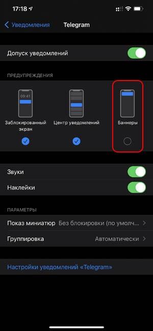 Отключаем всплывающие баннеры уведомлений на iPhone