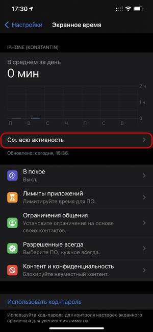 Уведомления из активности iOS