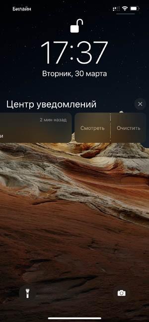 Как отключить уведомления на iOS 14