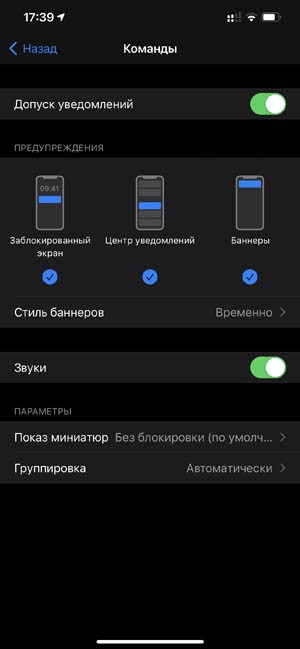 Как отключить уведомления Команд iPhone