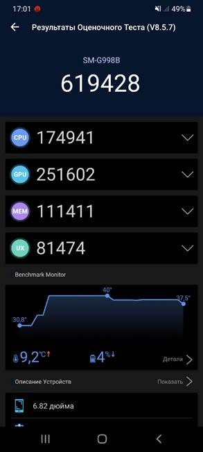 Samsung Galaxy S21 Ultra AnTuTu Benchmark