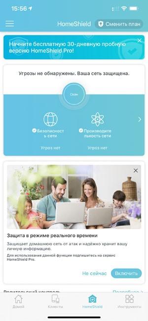HomeShield защита TP-Link